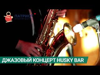 LIVE: Благотворительный концерт Husky bar