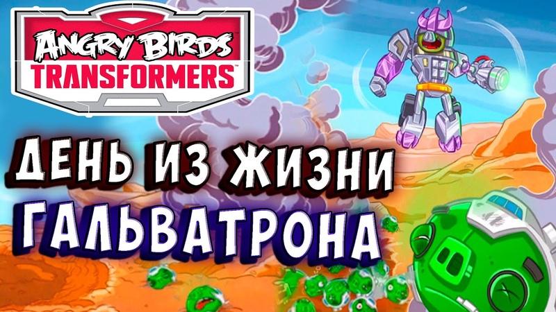 ГАЛЬВАТРОН САМЫЙ СИЛЬНЫЙ СВИНОБОТ Трансформеры Transformers Angry Birds прохождение 9