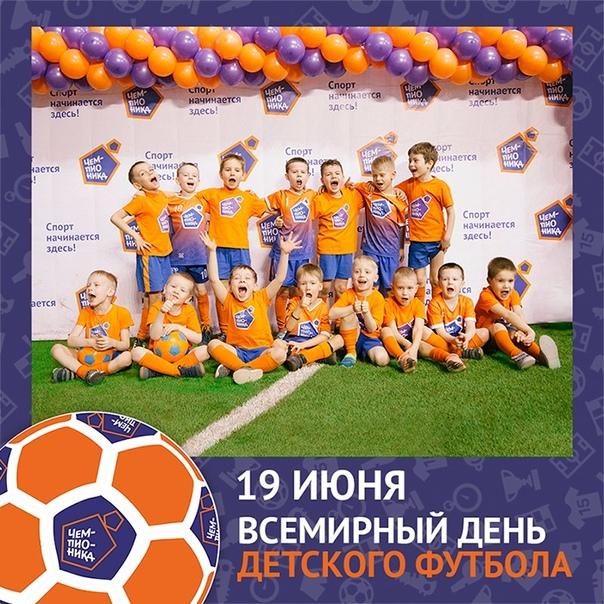 Поздравления юных футболистов просто