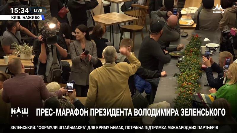 Чоловік заліз на стіл та влаштував скандал на прес марафоні НАШ 10 10 19