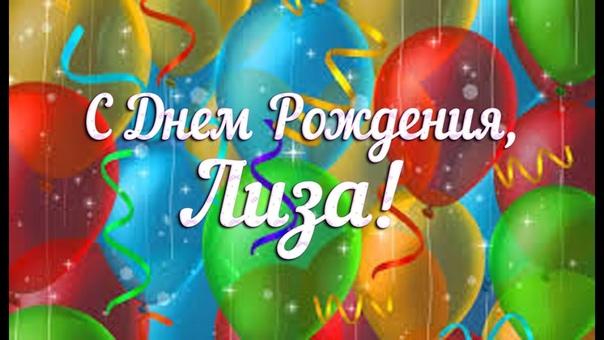 С днем рождения детские открытки девочке лизе