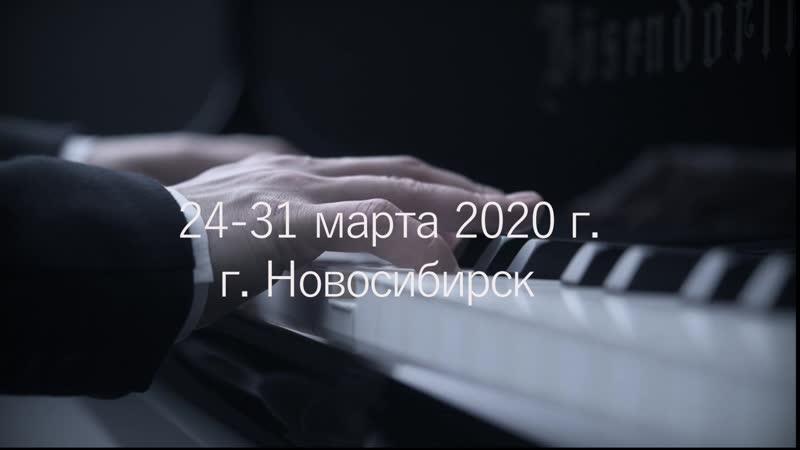 I Международный конкурс Запад Сибирь Восток конкурс пианистов имени Е М Зингера