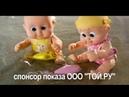 Bouncin Babies Куклы Бони 801011g и Баниэль 801011b плавающие с дельфином.