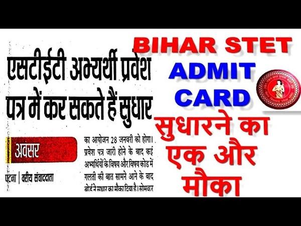 Bhar STET Latest Update 2020 STET ADMIT CARD गलतियां सुधारने का फिर से मिला मौक 23