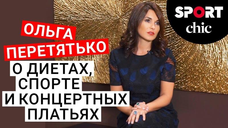 Ольга Перетятько о занятиях спортом диетах и концертных платьях