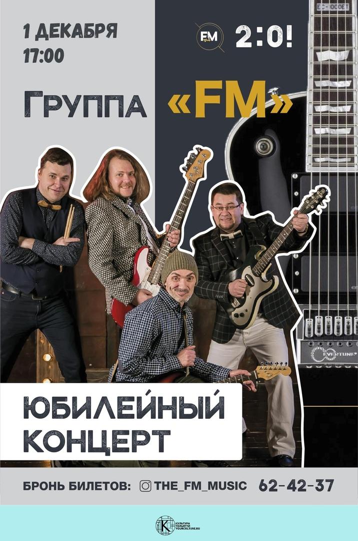 """Юбилейный концерт группы """"FM"""""""