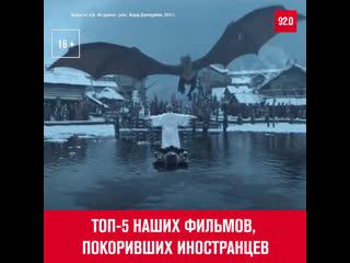 Какие российские фильмы любят иностранцы  Москва FM