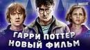 Гарри Поттер и Проклятое Дитя ФИЛЬМ НОВЫЙ ФИЛЬМ О ГАРРИ ПОТТЕРЕ
