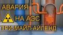 АВАРИЯ НА АЭС ТРИ-МАЙЛ-АЙЛЕНД