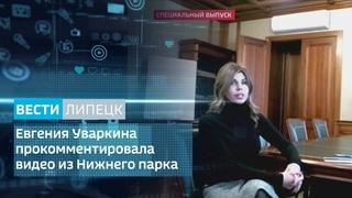"""Евгения Уваркина прокомментировала свое эмоциональное видео в Нижнем парке в передаче """"60 минут"""""""
