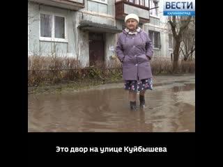 После дождей в Калининграде полностью затопило несколько дворов