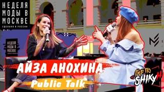 Айза–Дизайнер, Певица, Блогер | Интервью | Public Talk MFW | Aziza Aiza | Гид по Шику | Алеся Шикун
