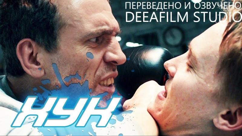 Короткометражный фильм «ХУК»   Озвучка DeeaFilm