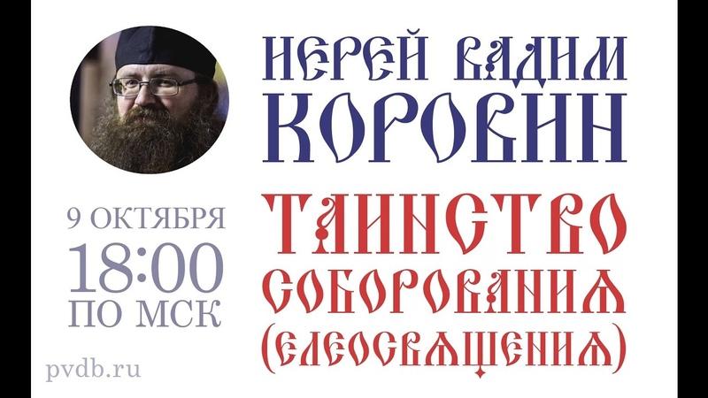 Таинство Соборования Елеосвящения иерей Вадим Коровин