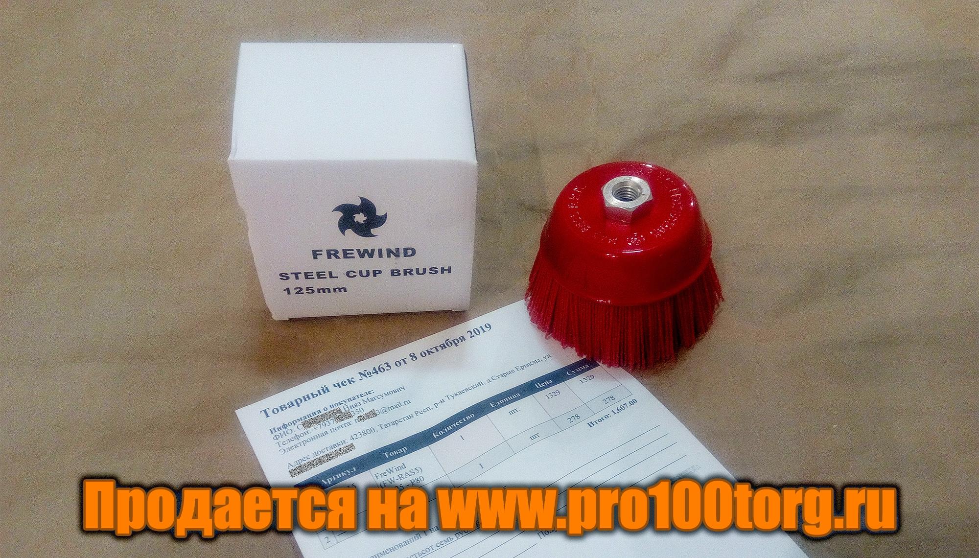 Насадки для брошюрования дерева FreWind (FW-RAS5) D125 - P80