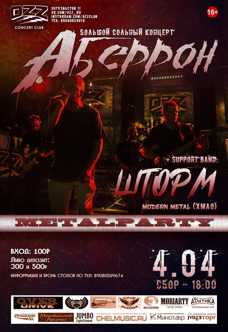 Афиша 4.04 Большой METAL концерт группы: АБЕРРОН