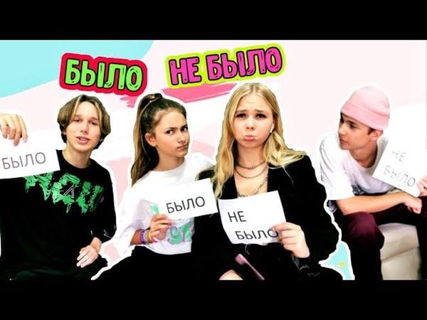 БЫЛО или НЕ БЫЛО с Лизой Nice Данилом Дроникои и Владом Феничкой из Dside Band
