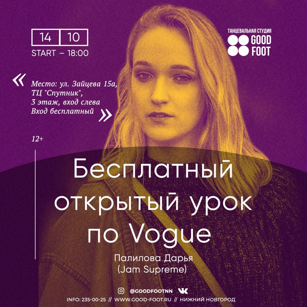 Афиша Нижний Новгород Бесплатный открытый урок по VOGUE
