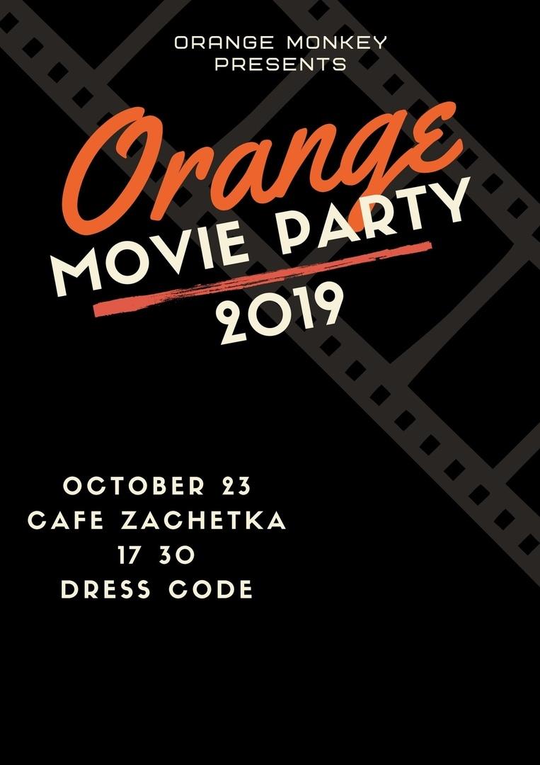 Афиша Иркутск Orange MOVIE party 2019