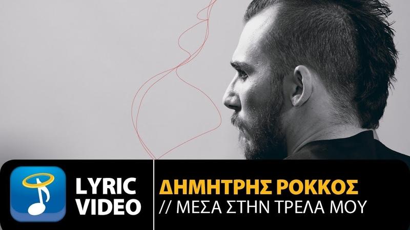 Δημήτρης Ρόκκος Μέσα Στην Τρέλα Μου Dimitris Rokkos Mesa Stin Trela Mou Official Lyric Video