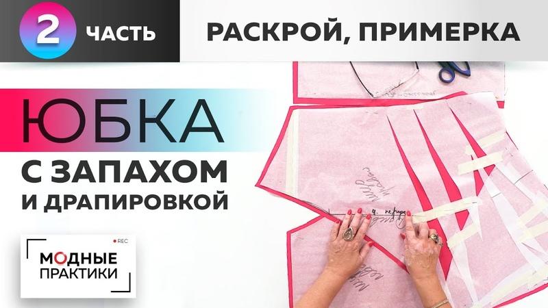 Эффектная юбка с запахом и драпировкой. Модель из европейского журнала. Часть 2. Раскрой, примерка.