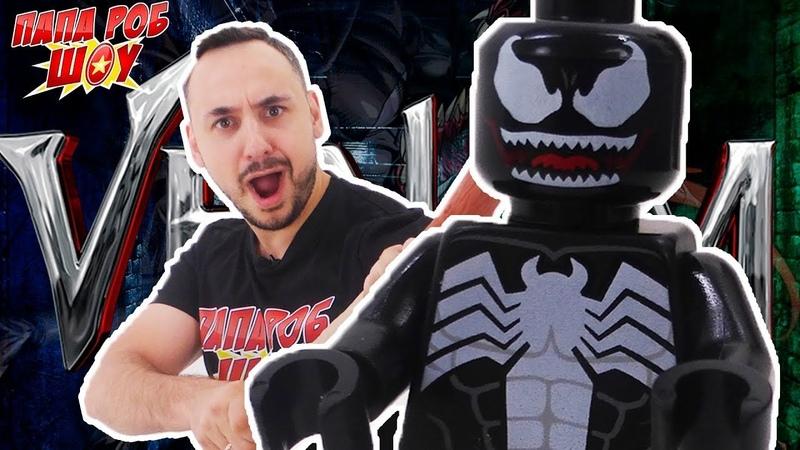 LEGO MARVEL SUPERHEROES: продолжение сборки экзоскелета Венома! Сборник