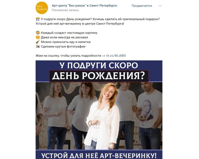 Кейс: привлечение клиентов для питерского арт-центра., изображение №9