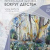 ВОКРУГ ДЕТСТВА выставка Марии Ивановой-Очерет