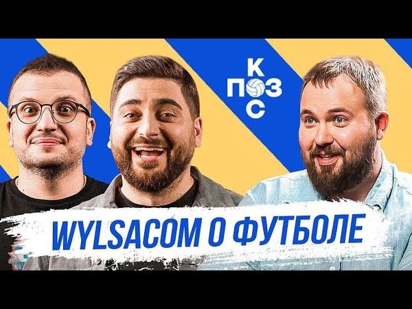 Поз и Кос Wylsacom про Спартак Локомотив и Барселону Матч за последнее место Кубка Фиферов