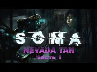 SOMA / / 1 / Horror soma