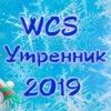 WCS-Утренник 2019