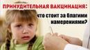 Принудительная вакцинация: что стоит за благими намерениями?