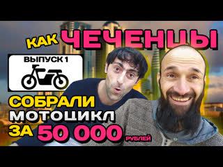 Мотоцикл Урал или Днепр с нуля #1- тюнинг мотоцикла за 50 тысяч. клуб Цуминот- тюнинг мотоцикла, мото клуб Цуминот