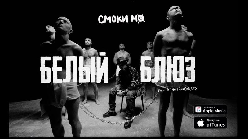 Смоки Мо БЕЛЫЙ БЛЮЗ Real Rap