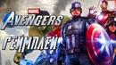 Marvel's Avengers ➤ Геймплей Бета [4K] ➤ ПОИГРАЛ В НОВЫХ МСТИТЕЛЕЙ! ПЕРВЫЙ ГЕЙМПЛЕЙ БЕТЫ!