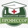 """Многопрофильная клиника """"ПРОФЕССОР"""""""