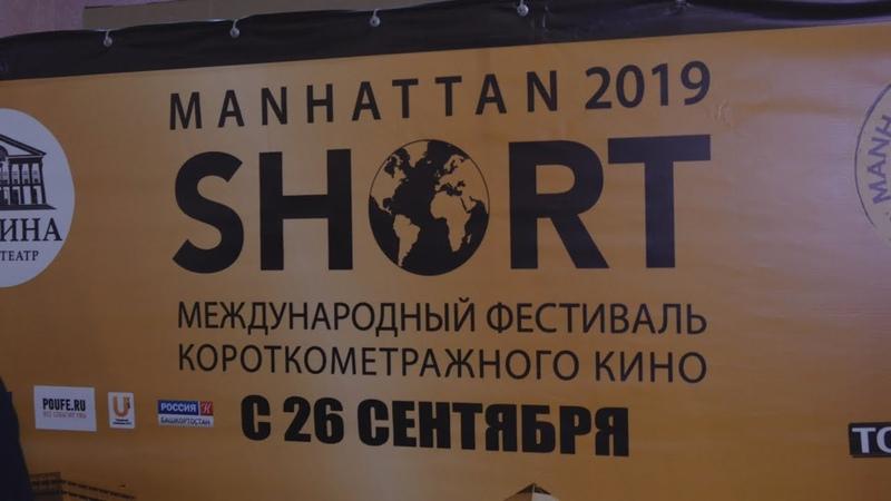 UTV Уфимцы могут проголосовать за лучший фильм манхэттенского кинофестиваля короткометражек