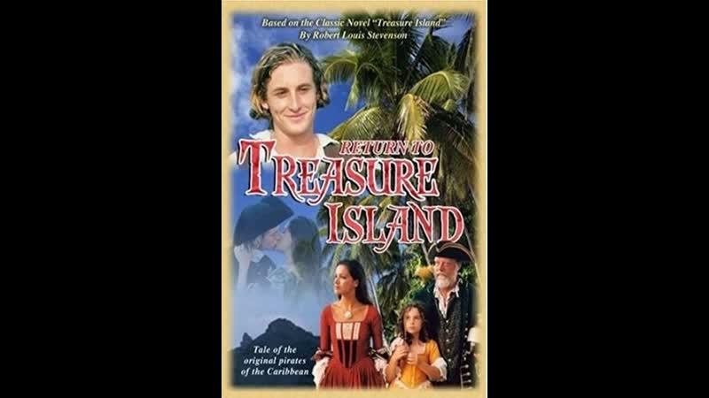 Возвращение на остров сокровищ 1996 Return to Treasure Island