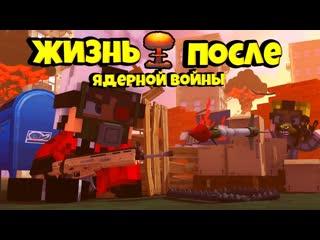 Demaster ЖИЗНЬ ПОСЛЕ ЯДЕРНОЙ ВОЙНЫ! ЖИЗНЬ ПОСЛЕ СМЕРТИ! Minecraft