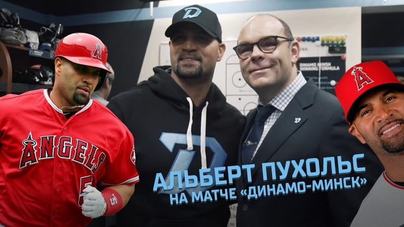 Albert Pujols visit to KHL Dinamo-Minsk hockey game Альберт Пухольс на матче «Динамо-Минск»