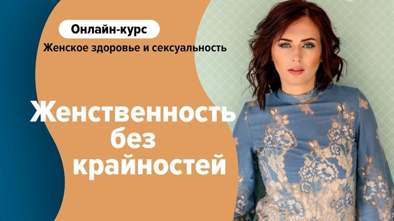 Женственность без крайностей Елена Никитская