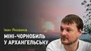 Іван Яковина Міні Чорнобиль на півночі Росії Меркель проти Джонсона та повернення РФ до G7
