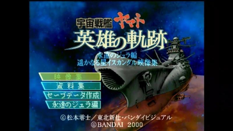 宇宙戦艦ヤマト英雄の軌跡 Uchuu Senkan Yamato: Eiyuu no Kiseki PS1 FULL