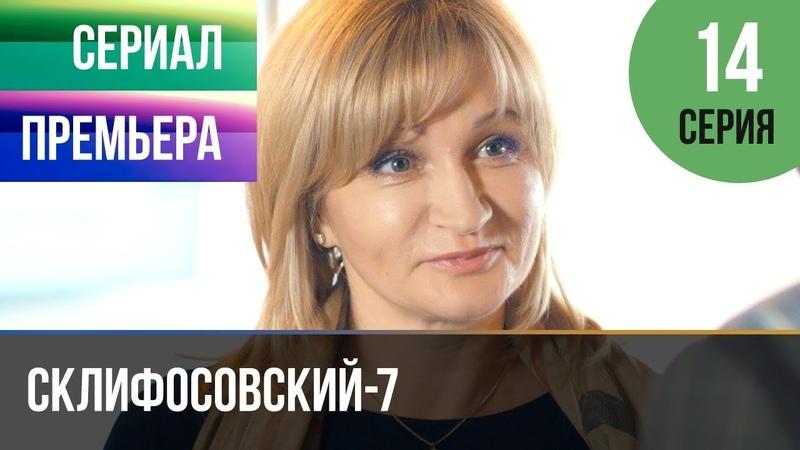 Склифосовский 7 сезон 14 серия Склиф 7 Мелодрама 2019 Русские мелодрамы
