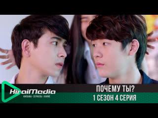 [kiraimedia] почему ты? | whyru | why r u the series | 4 серия (русская озвучка)