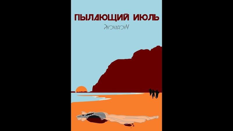 Backstage фильма Пылающий июль Дипломная работа Пивоварова В А