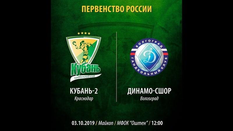 Кубань-2 (Краснодар) - Динамо-СШОР (Волгоград) | Первенство России. 03.10.2019 12:00