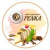 Кафе-кондитерская PENKA |торты на заказ |Саранск