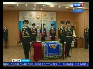 Знак доверия. Знамя Управления Федеральной службы судебных приставов привезли в Иркутск