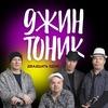 """Джин-Тоник в Glastonberry """"ДВАДЦАТЬ ОДНО!"""""""
